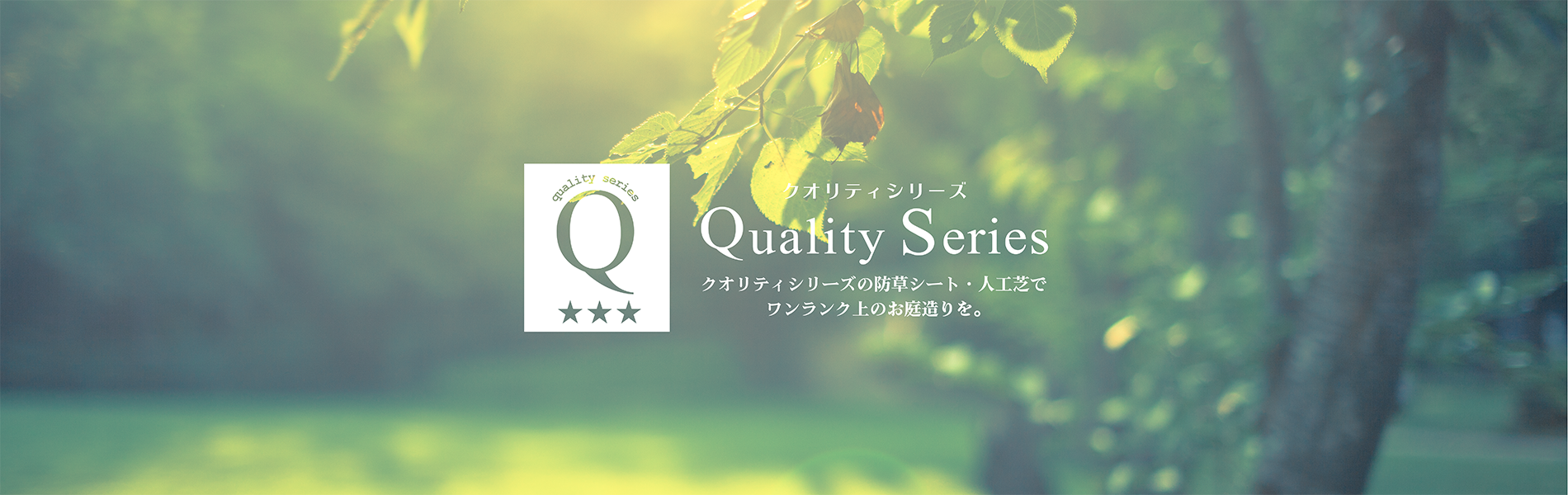 Quality Series -クオリティシリーズ-