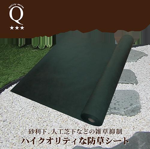 クオリティシリーズ防草シート(モバイル用)