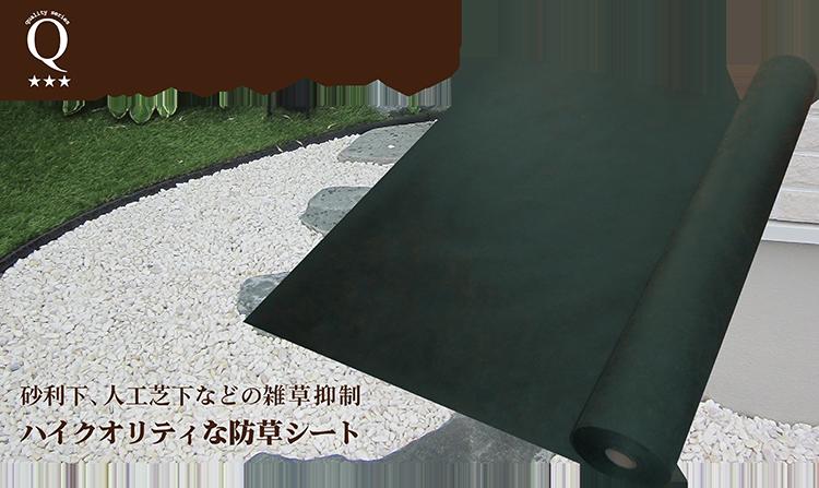 クオリティシリーズ防草シート(PC用)