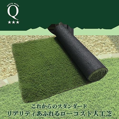 クオリティシリーズリアル人工芝(モバイル画面用)