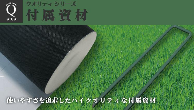 クオリティシリーズ副資材(PC用)