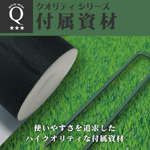 クオリティシリーズ副資材(モバイル用)